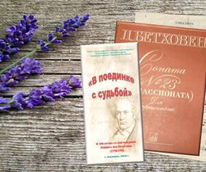 Межпоселенческая библиотека и школа искусств юбилею Бетховена посвящают…